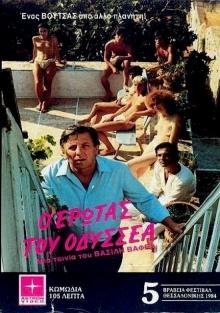 """""""Ο έρωτας του Οδυσσέα"""" - 1984"""